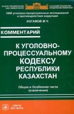 Комментарий к уголовно процессуальному кодексу казахстана