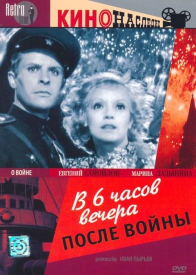 В шесть часов вечера после войны 1944 - кино