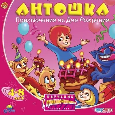 Поздравления с днем рождения антошка
