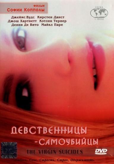 Девственницы Самоубийцы Читать Онлайн Бесплатно