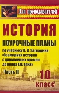 Дом поурочные планы по всемирной истории 11 класс казахстан советский плен польские