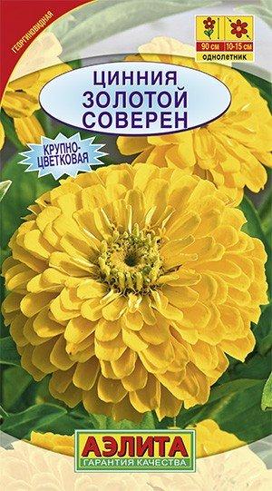 также норвежское псков семена цветов купить если хотите