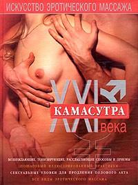 eroticheskiy-massazh-orehovo-borisovo