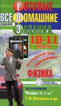 Книга гдз 10 11 класс