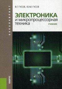 Электронный учебник цифровая электроника и микропроцессорная техника