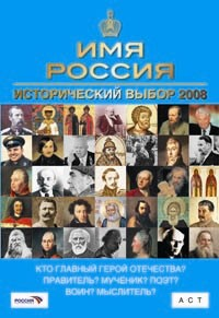 расчеты имена россии исторический выбор ищет