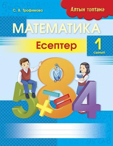Неделя математика 2010 год