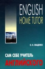 English Home Tutor (Сам себе учитель английского)