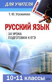 Мастер класс по русскому языку подготовка к