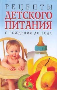 Рецепты для малышей до года рецепты