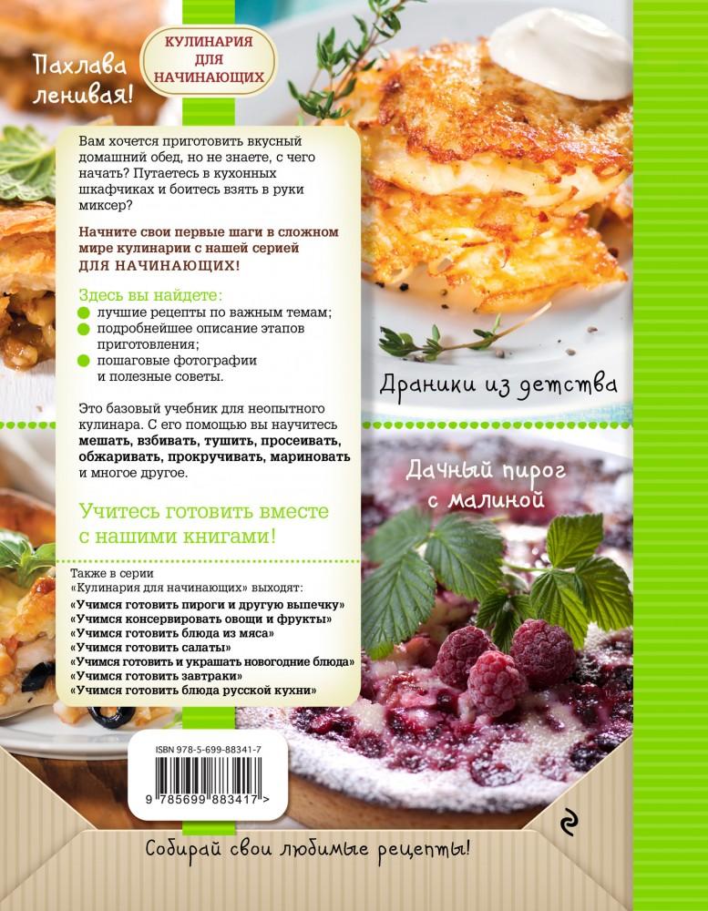 Самые вкусные рецепты вторых блюд с пошаговым 196