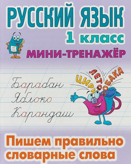 русский язык страница 9