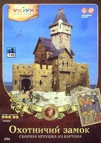 Игровой набор из картона «Охотничий замок» 663af9729ac
