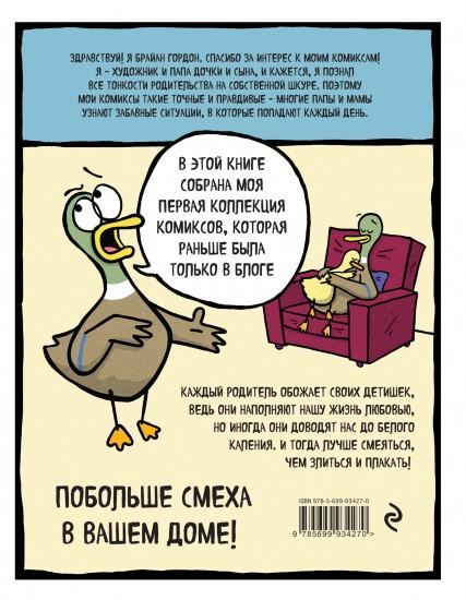 Комиксы семейка