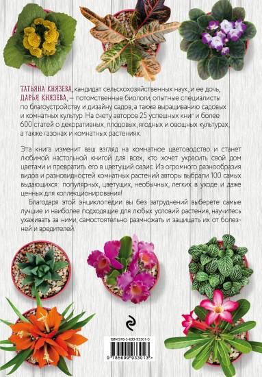 Каталог цветущие домашние цветы