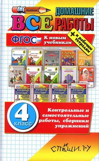 Учебников решебников каталог