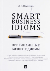 Smart Business Idioms