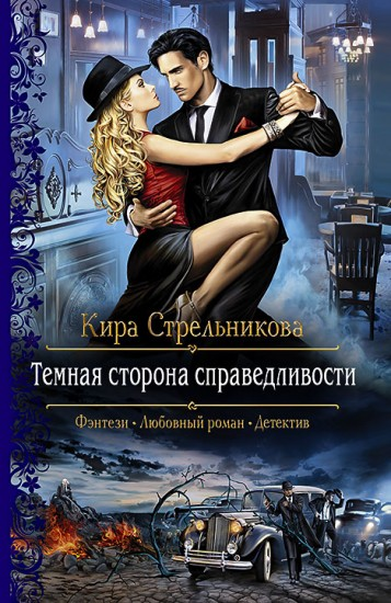 Подарок любовно-фантастический роман
