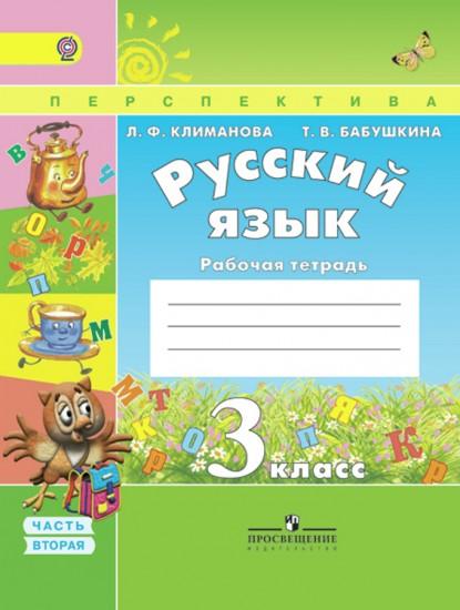 Русский 3 рабочая тетрадь класс решебник