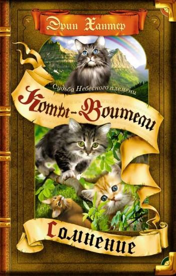 Коты воители.стань диким читать книгу