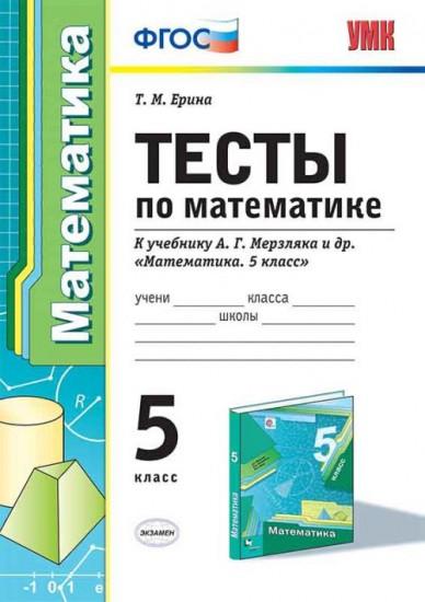 ГДЗ по математике 6 класс Мерзляк тесты