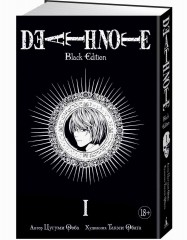 Death Note. Black Edition. Книга 1