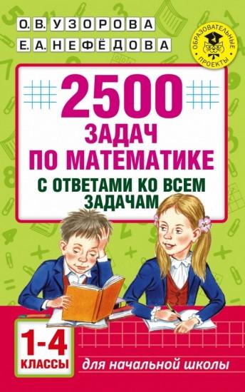 ответы к задачнику 2500 задач по математике