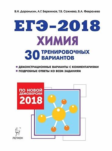 ЕГЭ по химии 2018. Изменения, подготовка, критерии оценивания