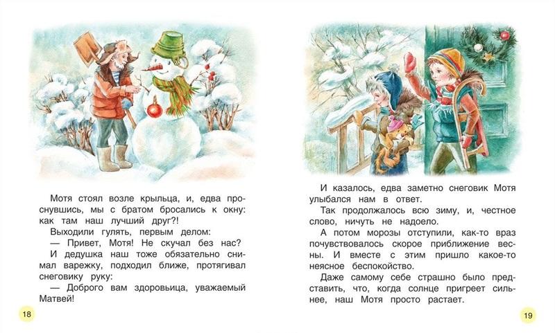 Ария король и шут зима близко скачать