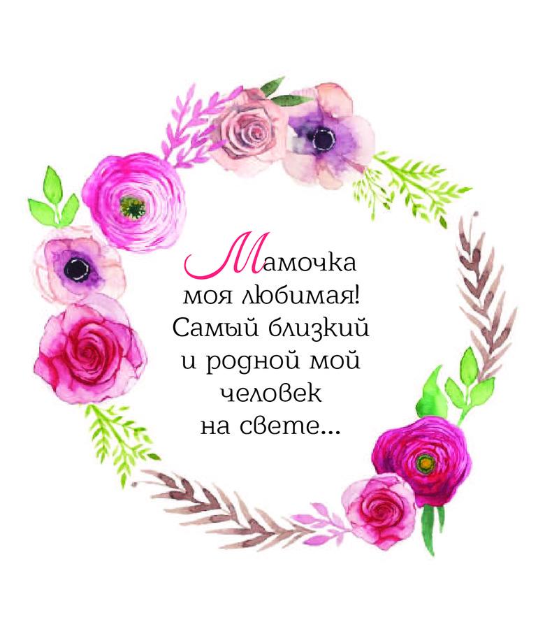 Цветы поздравление для мамы с
