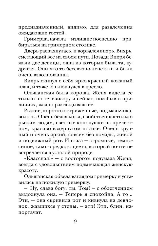 Мария метлицкая женский день читать