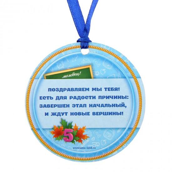 Персональное поздравление выпускнику