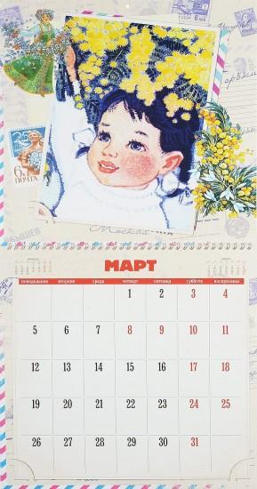 Календарь 2018 открытка 75
