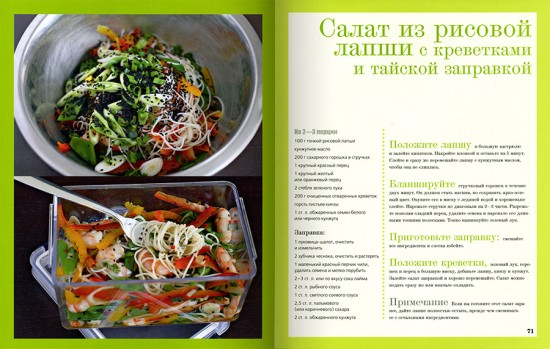 рецепт мясо по тайски оливер джеймс набирает