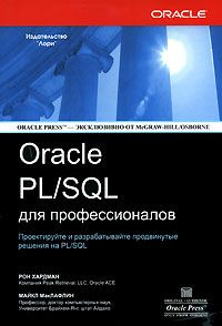 Oracle PL/SQL для профессионалов