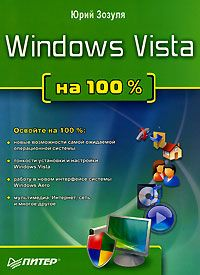 Windows Vista на 100 %