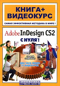 Adobe InDesign CS2 с нуля! (+ CD-ROM)