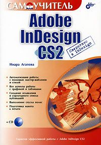 Adobe InDesign CS2 (+ CD-ROM)