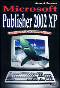 Универсальная программа верстки - Microsoft Publisher 2002 ХР