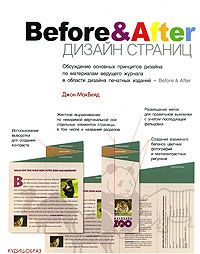 Дизайн страниц. Before & After