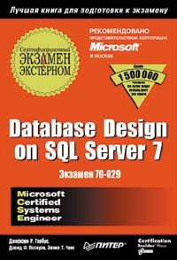 Database Design on SQL Server 7. Экзамен 70 - 029