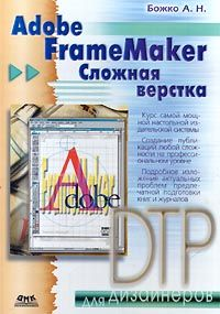 Adobe FrameMaker. Сложная верстка