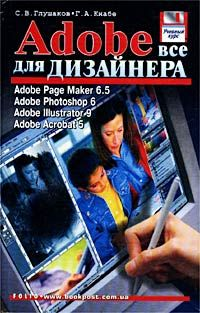 Adobe: все для дизайнера. Adobe Page Maker 6.5. Adobe Photoshop 6. Adobe Illustrator 9. Adobe Acrobat 5