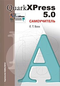 QuarkXPress 5.0. Самоучитель