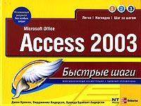 Microsoft Office Access 2003. Быстрые шаги