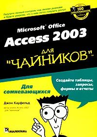 "Microsoft Office Access 2003 для ""чайников"""