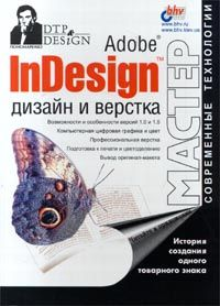 Adobe InDesign. Дизайн и верстка