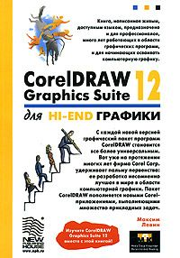 CorelDRAW Graphics Suite 12 для Hi-End графики