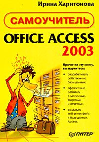 Office Access 2003. Самоучитель