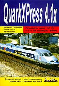 QuarkXPress 4.1x